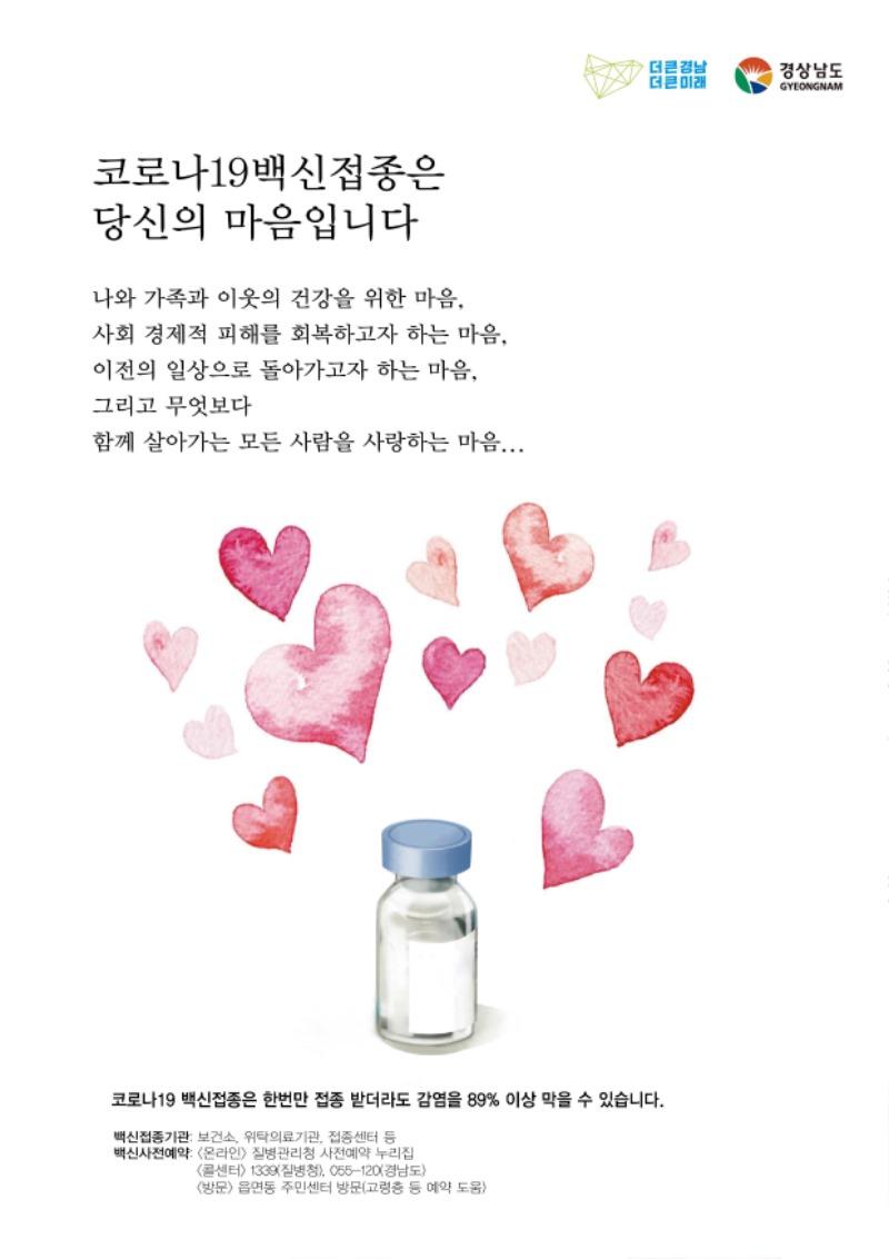 코로나19예방접종홍포_웹페이지용1.jpg